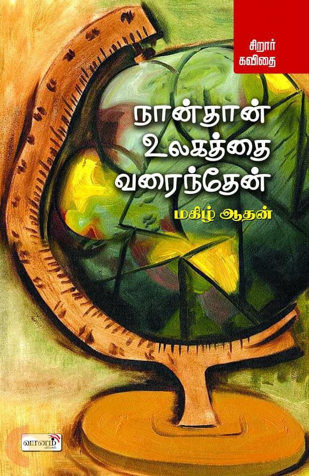 This image has an empty alt attribute; its file name is naanthaan-ulagaththai-varainthen_FrontImage_447.jpg